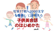 リップルキッズパークの始めかた【家族でアカウント共有できる】