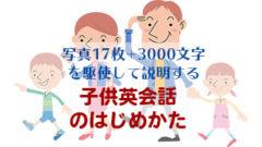 リップルキッズパークの始めかた【家族でアカウント共有できる】