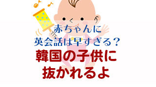 赤ちゃんに英語は早すぎる
