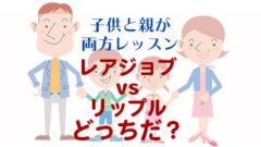 レアジョブとリップルキッズパーク比較!親子で英会話レッスンするなら?