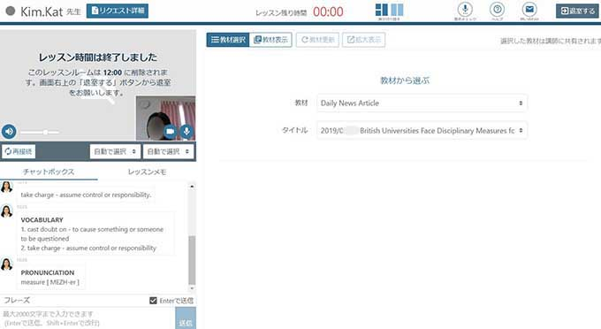 レアジョブー英会話アプリーレッスンルーム画面